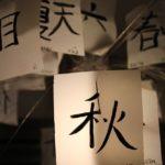 大人になっても漢字を覚える方法について【本が苦手な人もこれならできる】